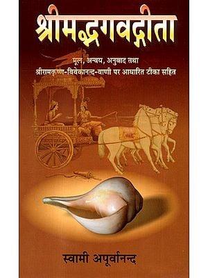 श्रीमद्भगवद्गीता- Shrimad Bhagavad Gita
