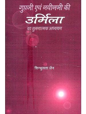 गुप्तजी एवं नवीनजी की उर्मिला का तुलनात्मक अध्ययन- Comparative Study Of Urmila Of Guptaji And Naveenji