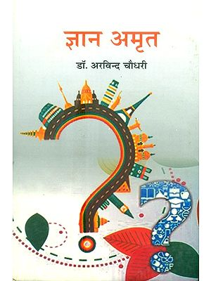 ज्ञान अमृत- Jnana Amrita