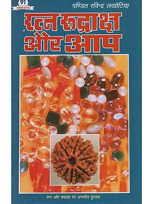 रत्न रुद्राक्ष और आप - Gemstone Rudraksh and You
