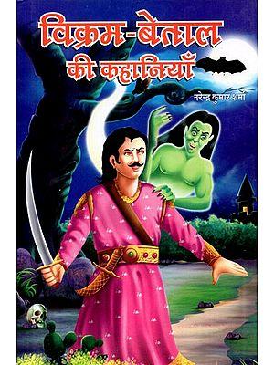विक्रम-बेताल की कहानियाँ  - Stories of Vikram Betal