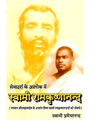स्वामी रामकृष्णानन्द-  Swami Ramakrishnananda (Biography of Swami Ramakrishnanandji, An Intimate Disciple of Lord Sri Ramakrishnadev)