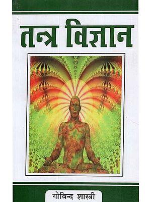 तन्त्र विज्ञान - Tantra Vigyana
