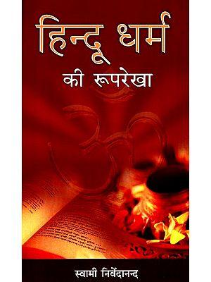 हिन्दू धर्म की रूपरेखा- Definition Of Hindu Dharma