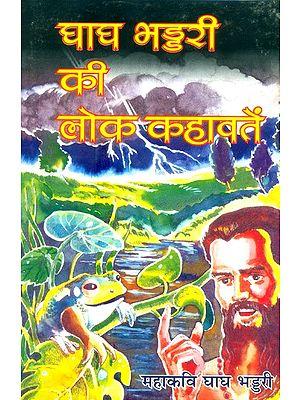 घाघ भड्डरी की लोक कहावतें- Folk Proverbs Of Ghagh Bhaddri