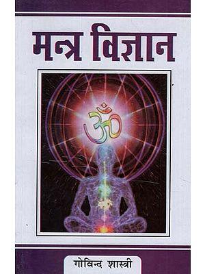 मन्त्र विज्ञान - Mantra Science