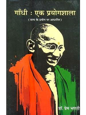 गाँधी : एक प्रयोगशाला- Gandhi: Ek Prayogshala (Based On Truth Experiment)