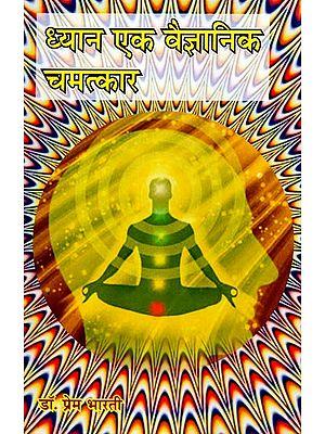 ध्यान एक वैज्ञानिक चमत्कार  - Meditation A Scientific Miracle