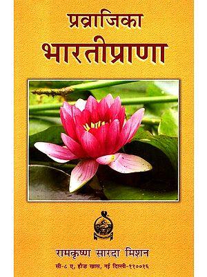 प्रव्राजिका भारतीप्राणा- Pravrajika Bharatiprana