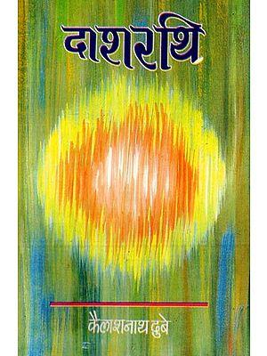 दाशरथि  - Dashrathi