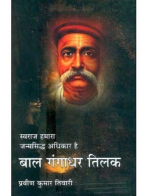 स्वराज हमारा जन्मदिन अधिकार है-बाल गंगाधर तिलक- Swaraj Is Our Birthday Right - Bal Gangadhar Tilak