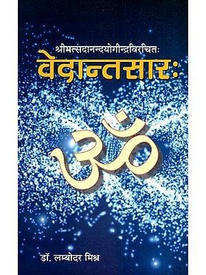 वेदान्तसार:- Vedanta Sara
