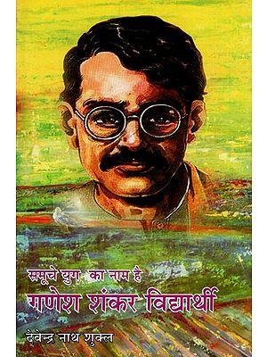 गणेश शंकर विद्यार्थी - The Whole Era is Ganesh Shankar Vidyarthi