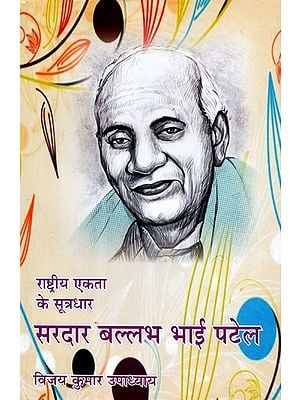 सरदार बल्लभ भाई पटेल  - Sardar Vallabh Bhai Patel (The Architect of National Unity)