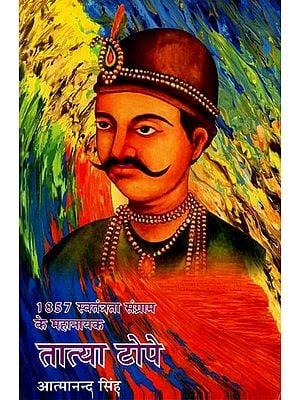 1857 स्वतंत्रता संग्राम के महानायक तात्या टोपे  - Tatya Tope (The Hero of the 1857 Freedom Struggle)