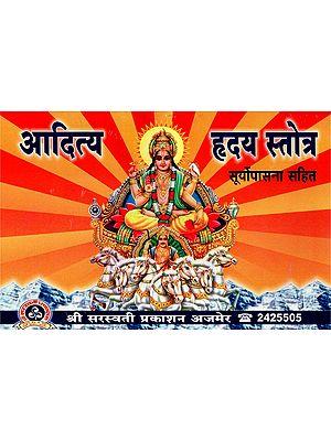 आदित्य ह्रदय स्तोत्र सूर्योपासना सहित - Aditya Hridaya Stotra with Surya Worship
