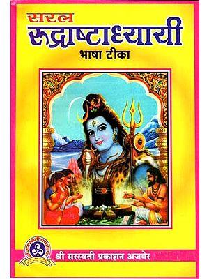 सरल रुद्राष्टाध्यायी - Saral Rudra Ashtadhyayi
