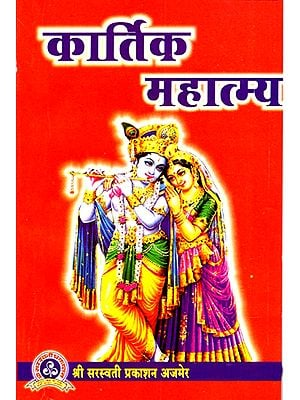कार्तिक महात्म्य- Kartik Mahatmaya