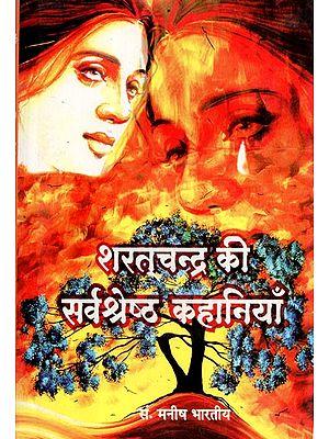 शरतचन्द्र की सर्वश्रेष्ट कहानियाँ - Best Stories of Sharatchandra