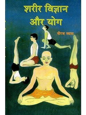 शरीर विज्ञान और योग - Physiology and Yoga