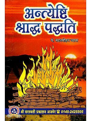 अन्त्येष्टि श्राद्ध पद्धति - Antyeshti Shraadh Paddhati
