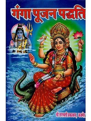 गंगा पूजन पद्धति  - Ganga Pujan Paddhati