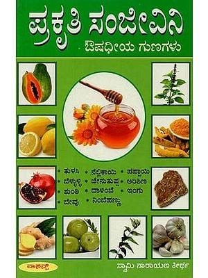 Prakruthi Sanjeevini - Oushadiya Gunagalu (Kannada)