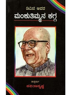 Manku Timmana Kagga (Kannada)