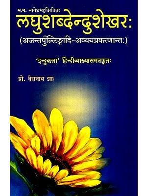 लघुशब्देन्दुशेखरः (अजन्तपुँल्लिङ्गादि- अव्ययप्रकरणान्त:) -Laghu Shabdendushekharah (Ajantapullingaadi Avyayaprakarant)