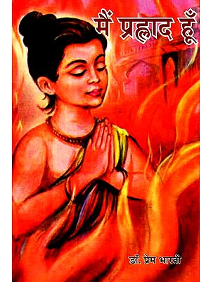 मैं प्रह्लाद हूँ- I Am Prahlad
