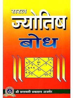 सरल ज्योतिष बोध- Saral Jyotish Bodh