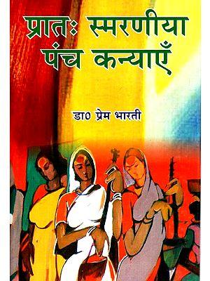 प्रातः स्मरणीया पंच कन्याएँ- Pratah Smarniya : Panchakanyayen