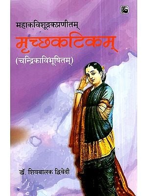 महाकविशूद्नकप्रणीतम् मृच्छकटिकम् (चन्द्निकाविभूषितम्)- Mahaakavi Shoodrak Praneetam Mrichchakatikam (Chandrika Vibhusheetam)