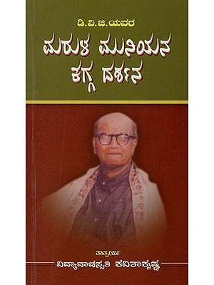 Marula Muniyana Kagga (Kannada)