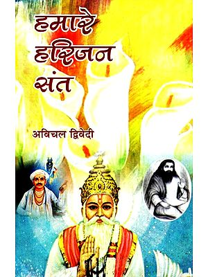 हमारे हरिजन संत- Our Harijan Saints