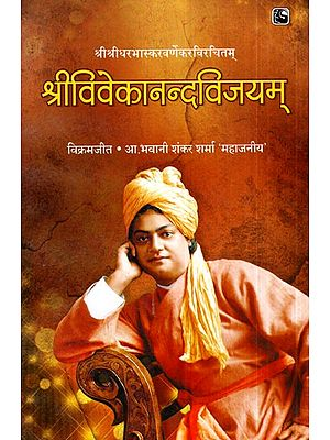 श्रीविवेकानन्दविजयम्- Shri Vivekananda Vijayam