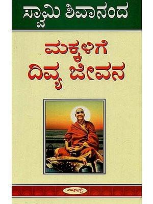 Divine Life For Children (Kannada)