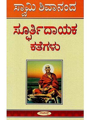 Inspiring Stories (Kannada)
