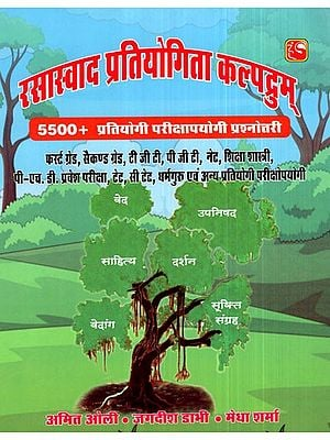 रसास्वाद प्रतियोगिता कल्पद्रुम्- Rasaswad Prtiyogita Kalpdrum
