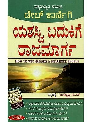How to Win Friends & Influence People (Kannada)
