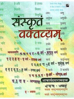 संस्कृतं वक्तव्यम्- Sanskrit Statement
