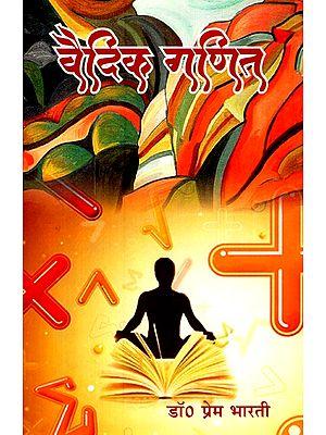 वैदिक गणित- Vedic Mathematics