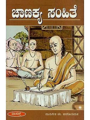 Chanakya Samhithe (Kannada)