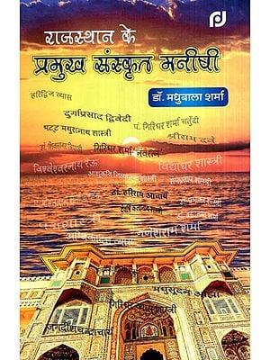 राजस्थान के प्रमुख संस्कृत मनीषी- Rajasthan Ke Pramukh Sanskrit Manishi