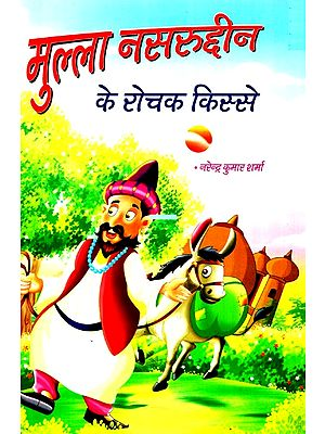 मुल्ला नसरुद्दीन के रोचक किस्से- Interesting Tales of Mulla Nasruddin