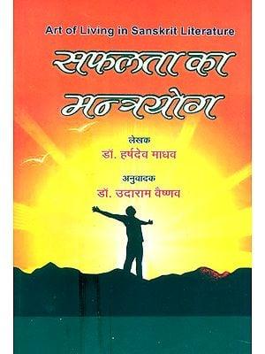 सफलता का मन्त्रयोग-  Mantra Yoga of Success (Art of Livine in Sanskrit Literature)