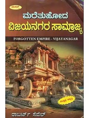 Forgotten Empire Vijayanagar (Kannada)