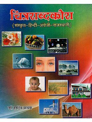 चित्रशब्दकोश (संस्कृत- हिन्दी-अंग्रेजी-राजस्थानी)- Picture Dictionary (Sanskrit-Hindi-English-Rajasthani)