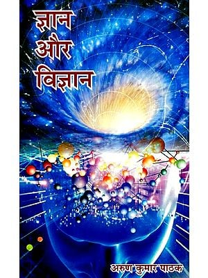 ज्ञान और विज्ञान- Knowledge And Science