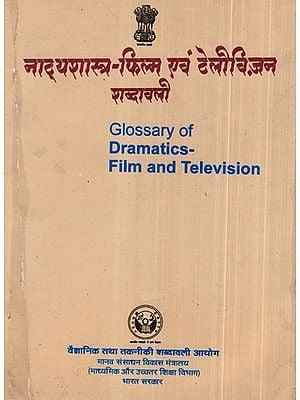 नाट्यशास्त्र- फिल्म एवं टेलीविज़न शब्दावली- Glossary of Dramatics- Film and Television (An Old and Rare Book)